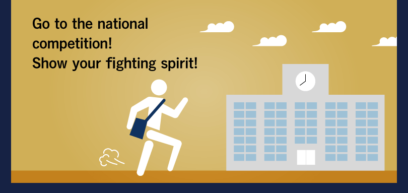 Go to the national competition! Show your fighting spirit!