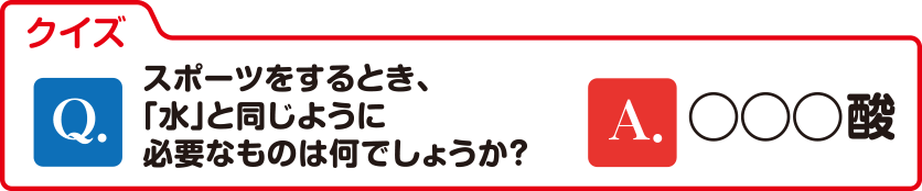 https://www.ajinomoto.co.jp/aminovital/summer_cp_jelly_2018/img/k_quiz.png