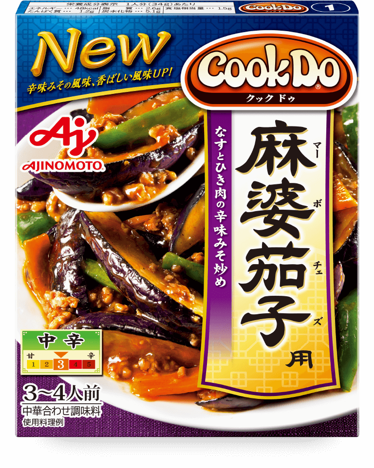 Cook Do®麻婆茄子(マーボチェズ)用