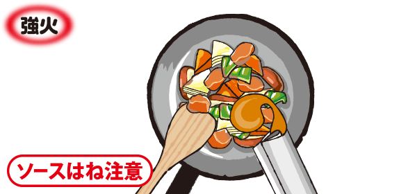 「Cook Do® 」を入れる