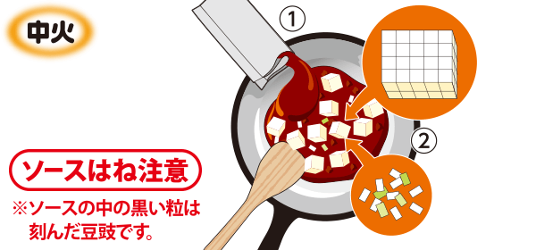 「Cook Do<small>®</small> 」を煮立たせ、豆腐、長ネギを加える