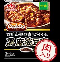 エビチリ クックドゥ 【食レポ】Cook Do(クックドゥ)「エビチリ」を「イカチリ」にアレンジ