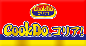 Cook Do® コリア!