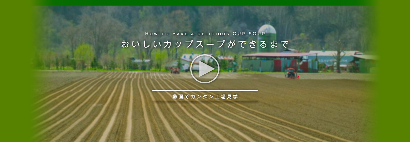 How to make a delicious CUP SOUP おいしいカップスープができるまで 動画でカンタン工場見学