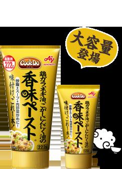 「Cook Do® 香味ペースト」 味の素株式会社