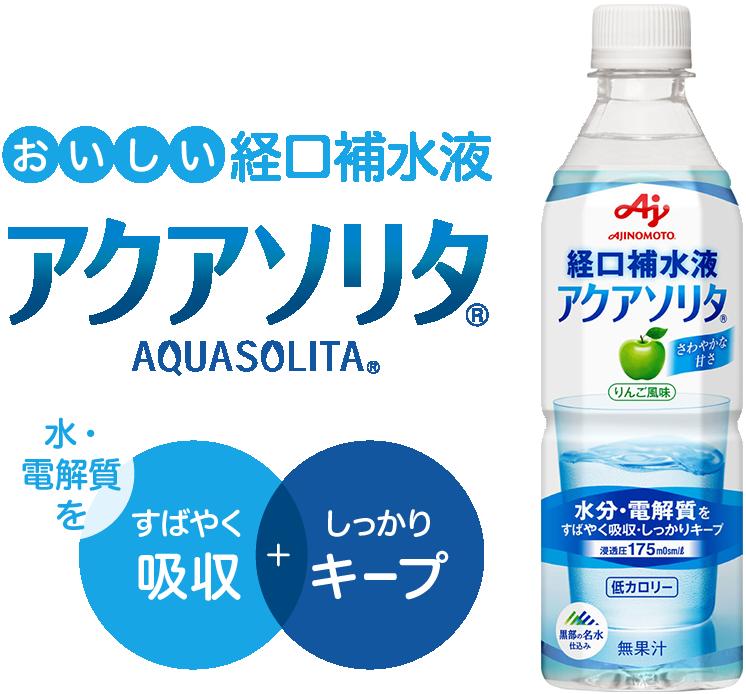 経口 補水 液 味