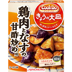 「Cook Do® きょうの大皿®」鶏肉となすの甘酢炒め用